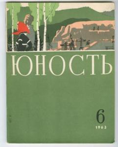 Юность 1963 №06
