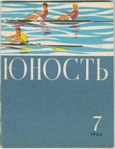 Юность 1963 №07