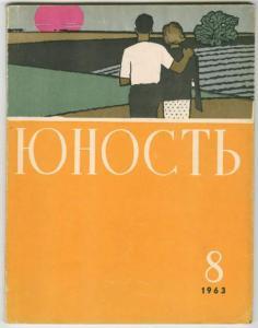 Юность 1963 №08
