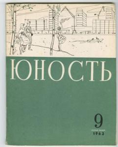 Юность 1963 №09