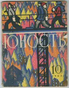 Юность 1963 №10