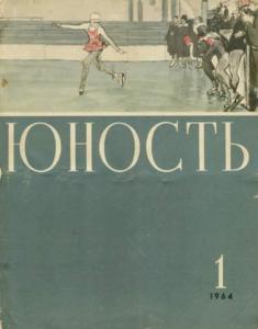 Юность 1964 №01