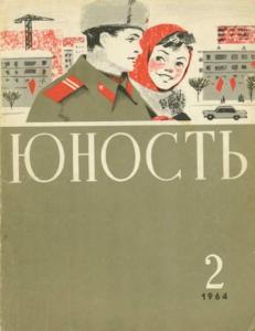 Юность 1964 №02