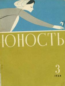 Юность 1964 №03