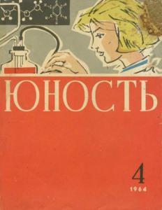 Юность 1964 №04