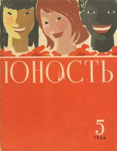 Юность 1964 №05
