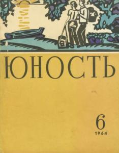 Юность 1964 №06