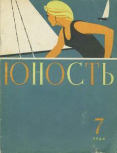 Юность 1964 №07