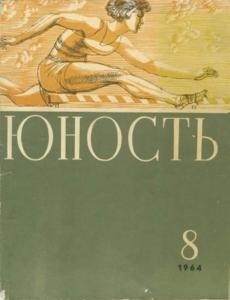Юность 1964 №08