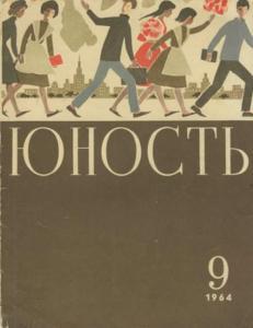 Юность 1964 №09