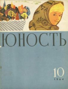 Юность 1964 №10