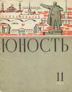 Юность 1964 №11