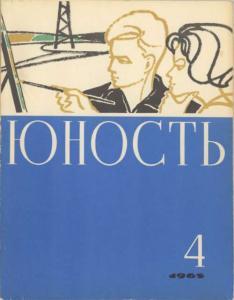 Юность 1965 №04