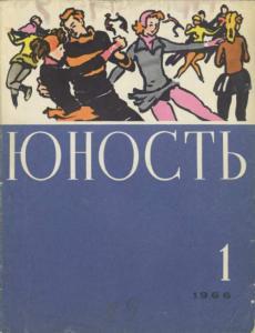 Юность 1966 №01