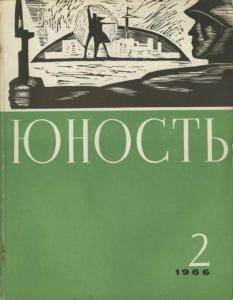 Юность 1966 №02