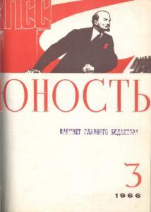 Юность 1966 №03