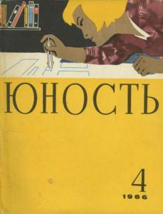 Юность 1966 №04