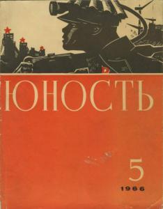 Юность 1966 №05