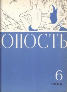 Юность 1966 №06