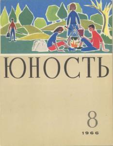 Юность 1966 №08