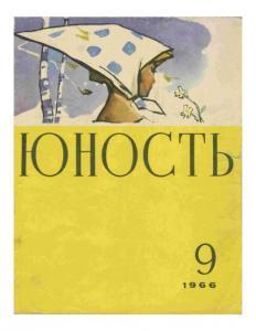 Юность 1966 №09