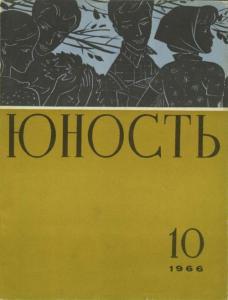 Юность 1966 №10