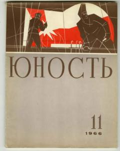 Юность 1966 №11