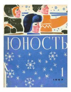 Юность 1967 №01