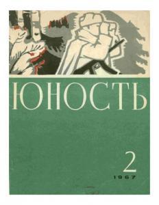 Юность 1967 №02