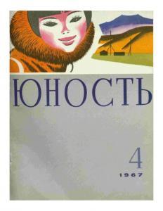 Юность 1967 №04