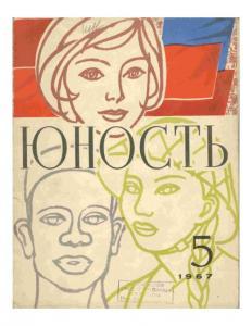Юность 1967 №05