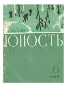 Юность 1967 №06