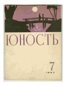 Юность 1967 №07