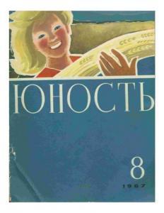 Юность 1967 №08