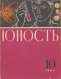 Юность 1967 №10