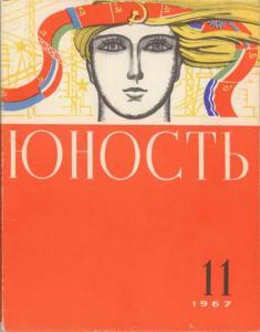 Юность 1967 №11