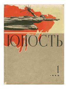 Юность 1968 №01