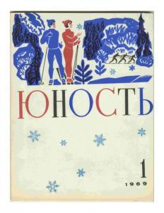 Юность 1969 №01