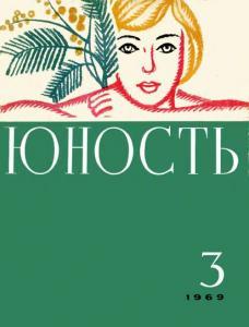 Юность 1969 №03