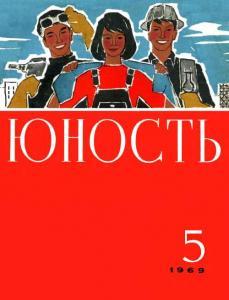 Юность 1969 №05