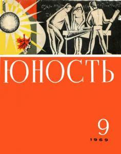 Юность 1969 №09