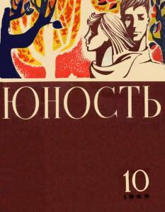 Юность 1969 №10