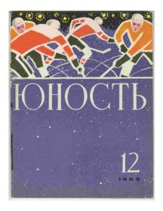 Юность 1969 №12