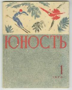 Юность 1970 №01