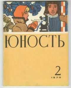 Юность 1970 №02