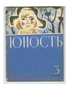 Юность 1970 №03