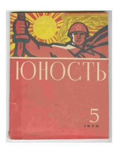 Юность 1970 №05