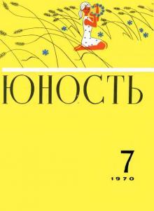 Юность 1970 №07