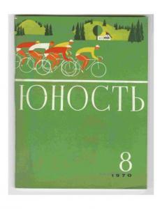 Юность 1970 №08
