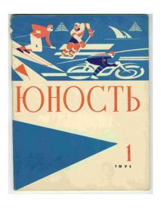 Юность 1971 №01